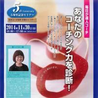 kyoto20141130-sub