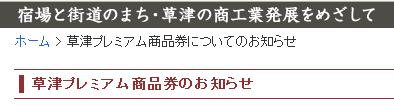 草津プレミアム商品券2015
